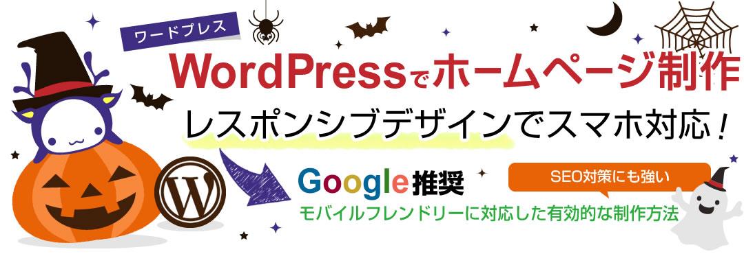 WordPress(ワードプレス)でホームページ制作 レスポンシブデザインでスマホ対応! Google推進、モバイルフレンドリーに対応した有効的な制作方法