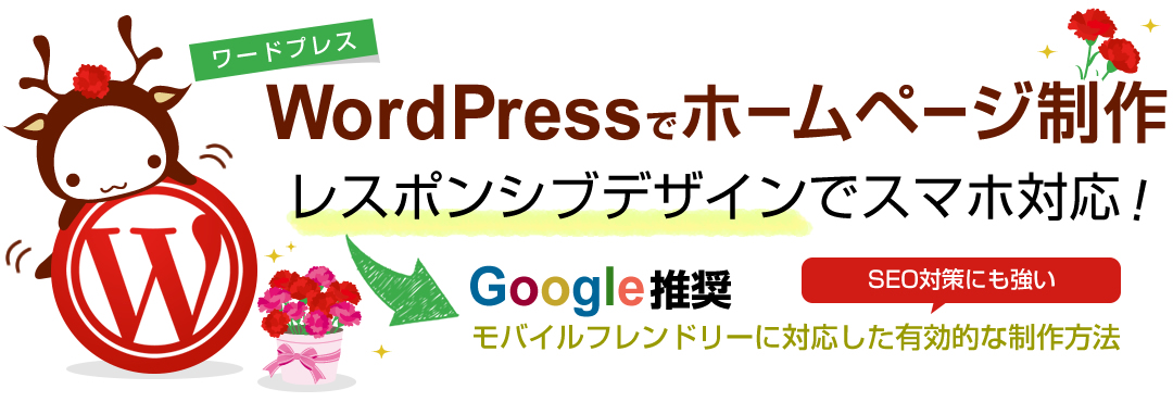 WordPress(ワードプレス)でホームページ制作 レスポンシブデザインでスマホ対応! Google推奨、モバイルフレンドリーに対応した有効的な制作方法