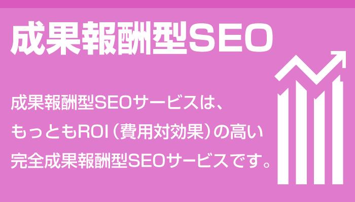 成果報酬型SEO。成果報酬型SEOサービスは、もっともROIの高い完全成果報酬型SEOサービスです