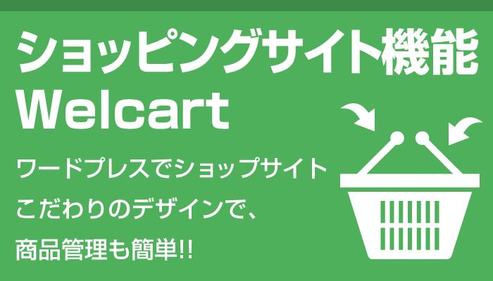 ショッピングサイト機能 Welcart。ワードプレスでショップさいと。こだわりのデザインで商品管理も簡単