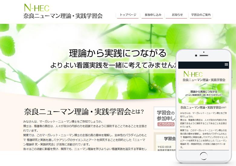 奈良ニューマン理論・実践学習会様